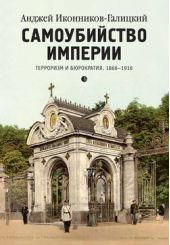 Самоубийство империи. Терроризм и бюрократия. 1866–1916