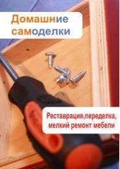 Реставрация, переделка, мелкий ремонт мебели