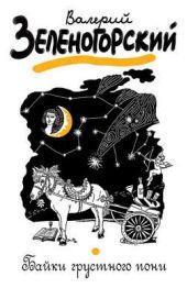 Байки грустного пони (сборник)