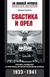 Свастика и орел. Гитлер, Рузвельт и причины Второй мировой войны. 1933-1941