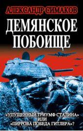 Демянское побоище. «Упущенный триумф Сталина» или «пиррова победа Гитлера»?