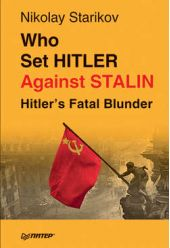 "Книга ""Who set Hitler against Stalin?"""