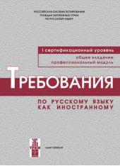 Требования по русскому языку как иностранному. I сертификационный уровень. Общее владение. Профессиональный модуль