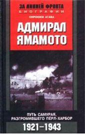 Адмирал Ямамото. Путь самурая, разгромившего Пёрл-Харбор. 1921-1943 гг.