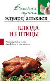 Блюда из птицы. Разнообразные меню для будней и праздников