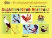 Дидактический материал «Птицы»