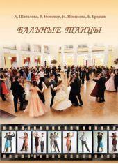 Бальные танцы. Методическое пособие