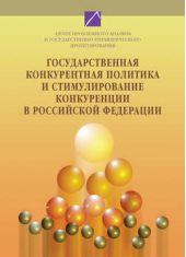 Государственная конкурентная политика и стимулирование конкуренции в Российской Федерации. Том 1