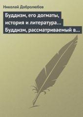 Буддизм, его догматы, история и литература… Буддизм, рассматриваемый в отношении к последователям его, обитающим в Сибири