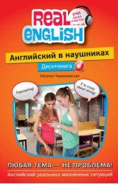 Английский в наушниках. Любая тема – не проблема (+ MP3)