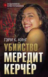 Убийство Мередит Керчер