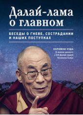 Далай-лама оглавном