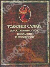 Толковый словарь иностранных слов, пословиц и поговорок