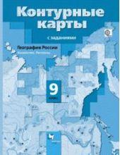 География России. 9 класс. Хозяйство. Регионы. Контурные карты