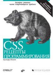 CSS. Рецепты программирования (3-е издание)