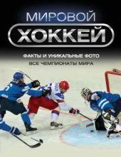 Мировой хоккей