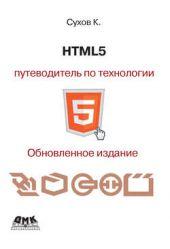 HTML5 – путеводитель по технологии