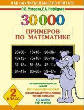 30000 примеров по математике. 2 класс