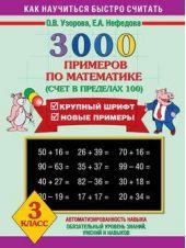 3000 примеров по математике. Счет в пределах 100. Крупный шрифт. Новые примеры. 3 класс