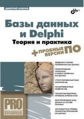 Базы данных и Delphi. Теория и практика