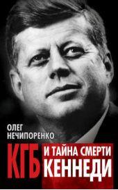 КГБ и тайна смерти Кеннеди