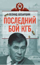 Последний бой КГБ
