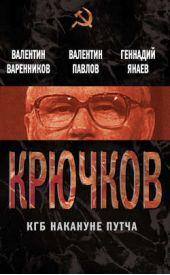 Крючков. КГБ накануне путча (сборник)