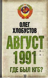 Август 1991 г. Где был КГБ?