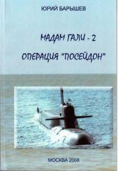 Мадам Гали -2. Операция «Посейдон»