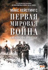 Первая мировая война. Катастрофа 1914 года