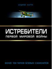 Истребители Первой Мировой. Более 100 типов боевых самолетов