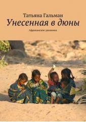 Унесенная в дюны. Африканские дневники