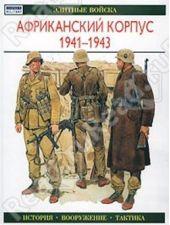 Африканский корпус, 1941-1943