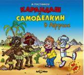 Карандаш и Самоделкин в Африке
