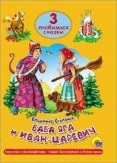 Баба Яга и Иван-Царевич. Борислав и железный царь. Кощей Бессмертный и Елена-краса