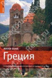 Греция. Самый подробный и популярный путеводитель в мире