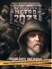Метро 2033.Последнее убежище (сборник)