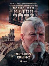 Метро 2033. Крым-2. Остров Головорезов