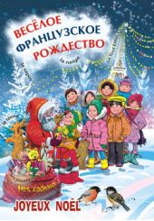 Веселое французское Рождество: пособие для изучающих французский язык (+MP3)