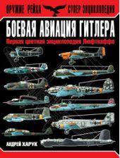 Боевая авиация Гитлера. Первая цветная энциклопедия Люфтваффе