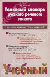 Толковый словарь русского речевого этикета