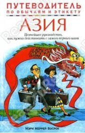 Азия. Путеводитель по обычаям и этикету