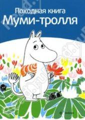 Походная книга Муми-тролля