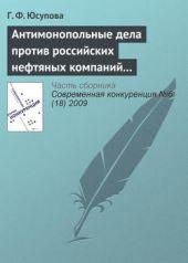Антимонопольные дела против российских нефтяных компаний (2008–2009 гг.): новые цели и новые инструменты государственной политики?
