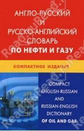 Англо-русский и русско-английский словарь по нефти и газу
