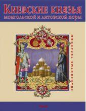 Киевские князья монгольской и литовской поры