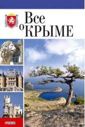 Все о Крыме