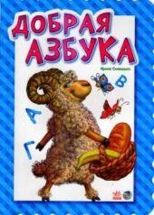 Азбука «Добрая азбука» (арт. М327005Р)