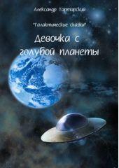 Галактические сказки. Девочка с голубой планеты