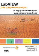 LabVIEW для радиоинженера: от виртуальной модели до реального прибора